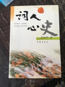 词人心史(作者 艾治平 签名赠本)