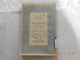31810万有文库《地球物理学》民国25年初版,馆藏
