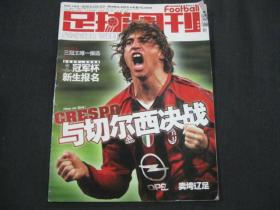 足球周刊(2005.05.03) 缺中间彩色插页