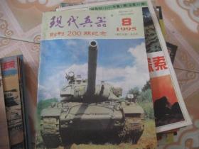 现代兵器 1995 8