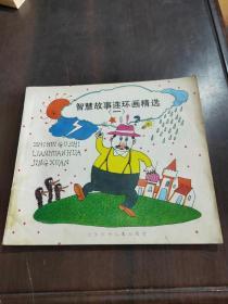 智慧故事连环画精选(一),