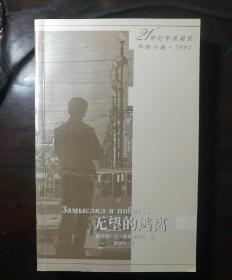 无望的逃离:21世纪年度最佳外国小说