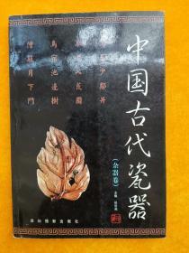 中国古代瓷器(杂器卷)
