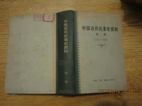 中国近代农业史资料 第2辑 1912--1927