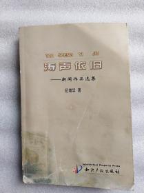 涛声依旧-新闻作品选集 (作者签赠本)