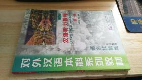 汉语听力教程   (第一册)