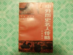 中外历史名人传略:世界部分