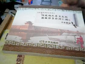 传统杨氏养生太极器械推手诗词汇编 【作者李德润签赠本