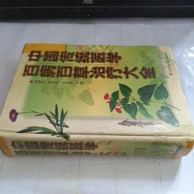 中国传统医学百病百草治疗大全