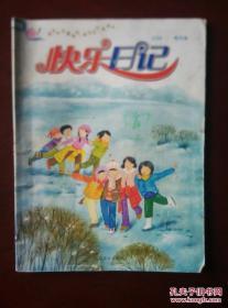 快乐日记 2008.1 梅花卷
