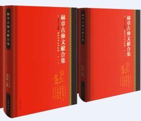 赫章古彝文献合集(全八十册)