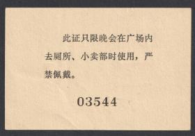 1969年国庆节,北京天安门工人活动区,去厕所及小卖部使用的通行证,少见品种