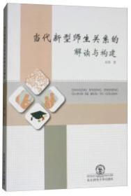 送书签zi-9787568127509-当代新型师生关系的解读与构建