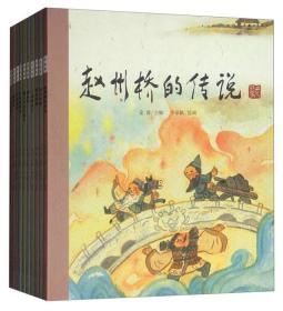 老故事(第3辑 套装共10册)