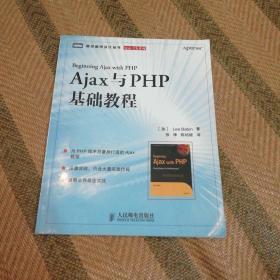 Ajax与PHP基础教程