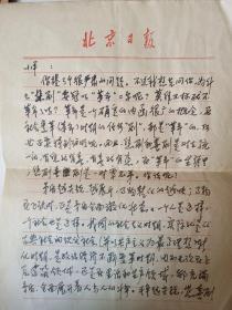 北京日报 致小平 一通三页  作者不详, 内容为讨论革命与戏剧与悲剧  保真