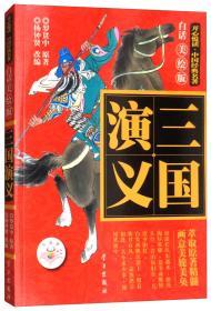 开心悦读·中国经典名著:三国演义[四色]