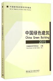 中国绿色建筑 2015