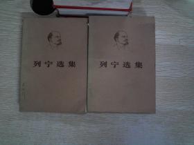 列宁选集(第一卷)上.下