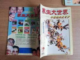 养生大世界2003年10月【实物拍图  品相自鉴】