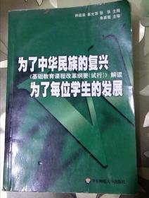 为了中华民族的复兴为了每位学生的发展:基础教育课程改革纲要(试行)解读