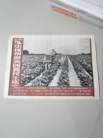 民国时期宣传画宣传图片一张(编号21)