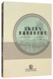 交际文化与基础英语教学研究