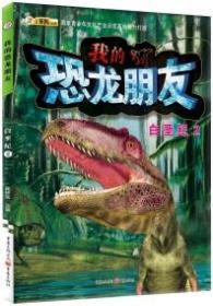我的恐龙朋友 : 白垩纪 . 2