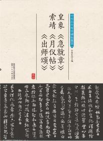 中华历代传世碑帖集萃皇象《急就章》 索靖《月仪帖》《出师颂》