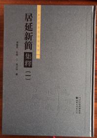 居延新简集释(全七册)