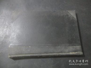 中国民法总论(上册)民国版   精装本