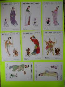 邮票样张:【京剧旦角邮票发行十周年纪念】【8张合售】