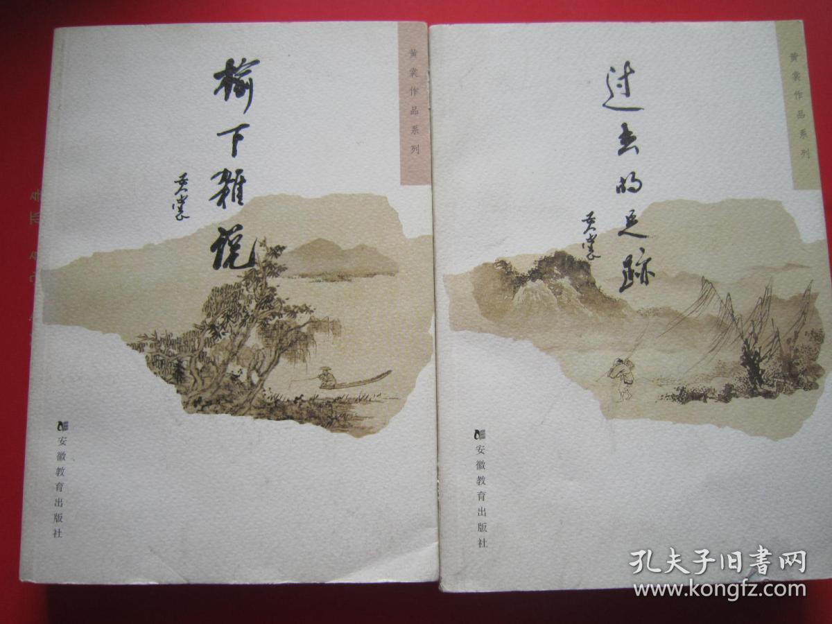 【2本合售】黄裳作品系列:过去的足迹、榆下杂说