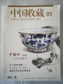 中国收藏2017-5