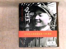 孔从洲画传(开国将军画传第四辑)-纪念孔从洲将军诞辰100周年