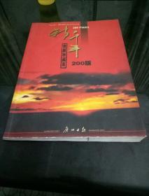 广州日报  新千年200版  微缩珍藏版