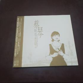 蔡琴畅销金曲专辑1-4