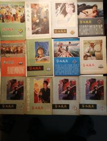 期刊《华北民兵》1980年第1,4,5,10,14,15,16,18,2l,22,22,22,共12本售65元!!