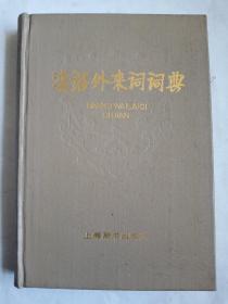 汉语外来词词典