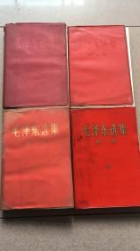 毛泽东选集(1----5卷)  1---4  红塑皮.第五册白皮