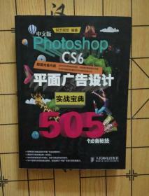 中文版photoshop cs6平面广告设计实战宝典505个必备秘技   有光盘