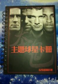 足球周刊 主题球星卡册(内有52张卡)2005-2006实物图