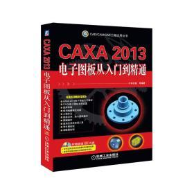 CAXA2013电子图板从入门到精通