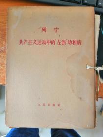 列宁共产主义运动中的右派幼稚病 一函2册 大字本