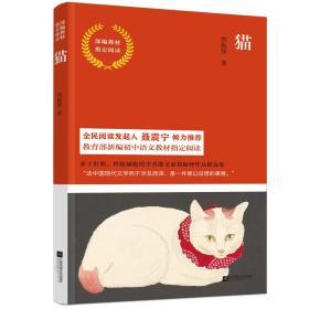 猫/部编教材指定阅读