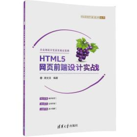 HTML5网页前端设计实战