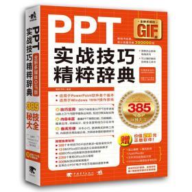 PPT实战技巧精粹辞典(全彩多媒体GIF版)