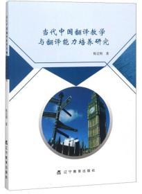 当代中国翻译教学与翻译能力培养研究