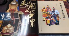 画说中国历代甲胄  +  中国古代军戎服饰 共2本 古代盔甲头盔武器皮甲 历代甲胄形制 结构材质穿着方法解说教程 历史文化读物图书籍