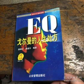 戈尔曼的人生处方 唐映红 企业管理出版社